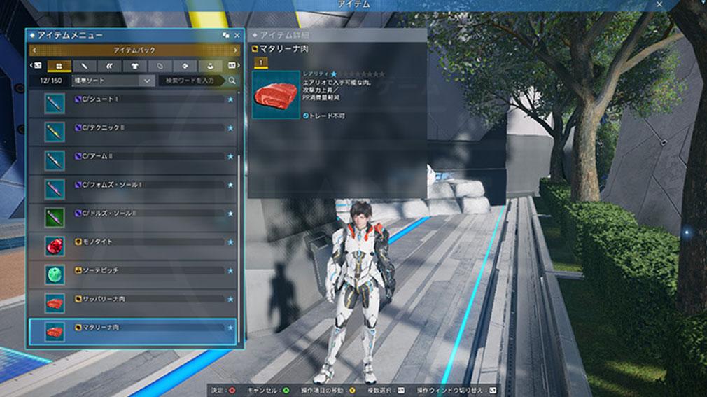 PSO2ニュージェネシス(PSO2NGS) 『アイテムメニュー』スクリーンショット
