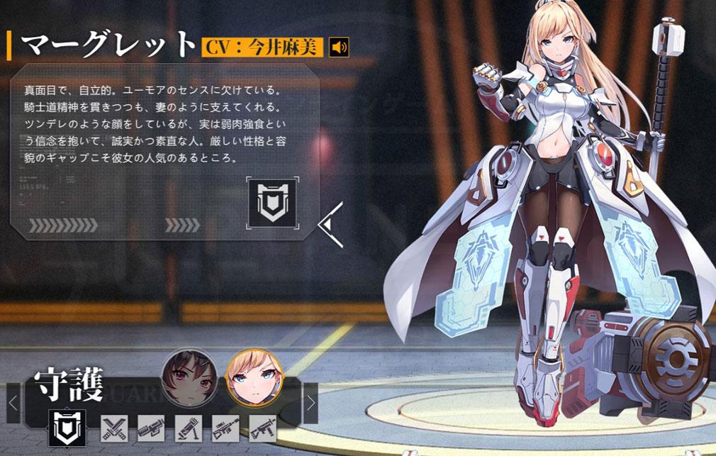 ファイナルギア キャラクター『マーグレット』紹介イメージ