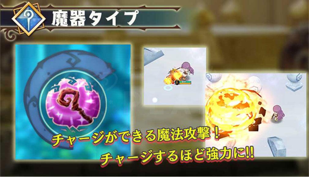 少女キャリバー.io(じょりばー) 『魔器タイプ』紹介イメージ