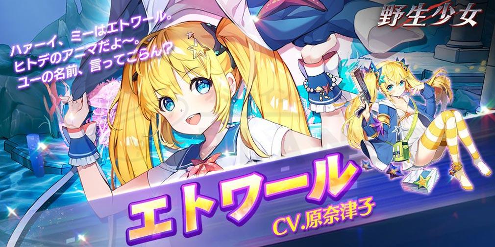 野生少女 キャラクター『エトワール』紹介イメージ