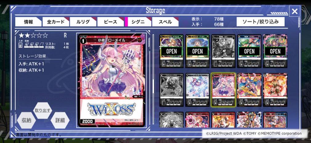 WIXOSSLAND W.I.S.H. in (ウィクロス) 『ストレージ機能』スクリーンショット