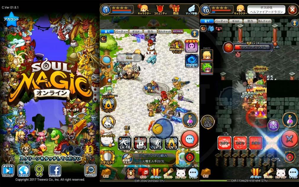 ソウルマジック オンライン ゲーム開始画面、バーチャルパッドでの移動、バトル紹介イメージ