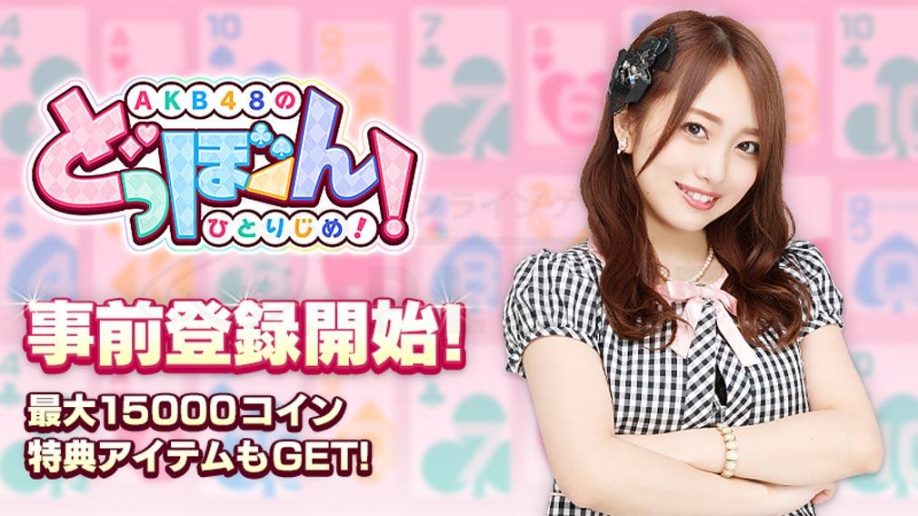 AKB48のどっぼーん!ひとりじめ! 事前登録紹介イメージ