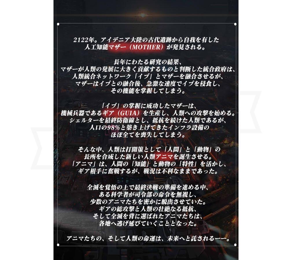 野生少女 世界観紹介イメージ
