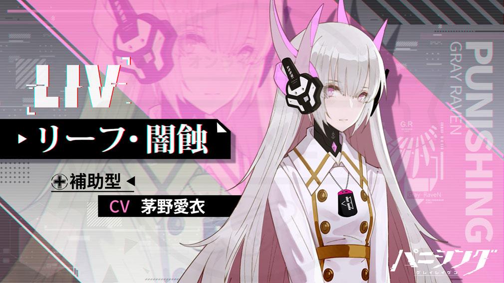パニシンググレイレイヴン(パニグレ) キャラクター『リーフ』紹介イメージ