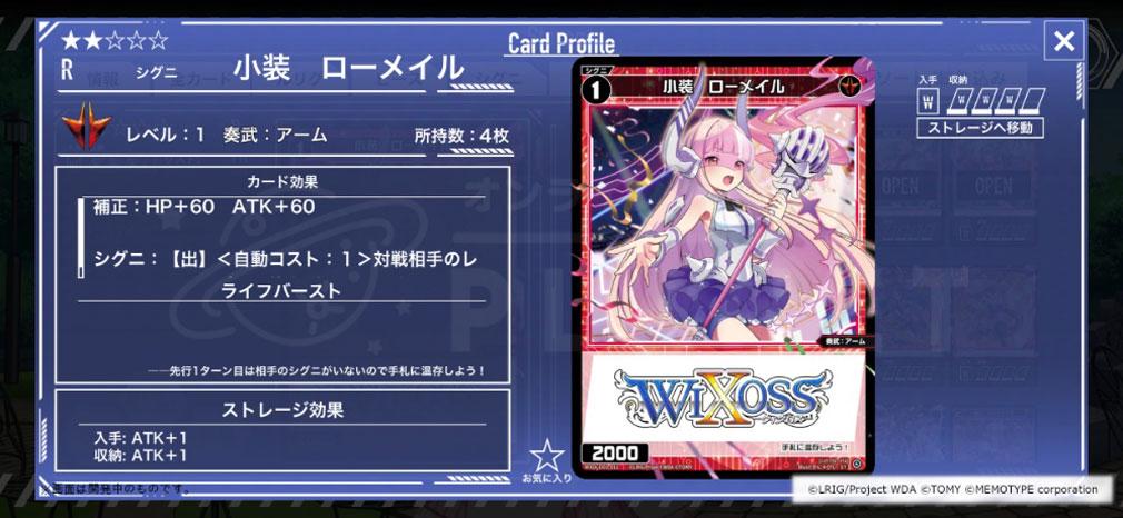 WIXOSSLAND W.I.S.H. in (ウィクロス) 効果・能力を確認できる『ストレージ機能』スクリーンショット