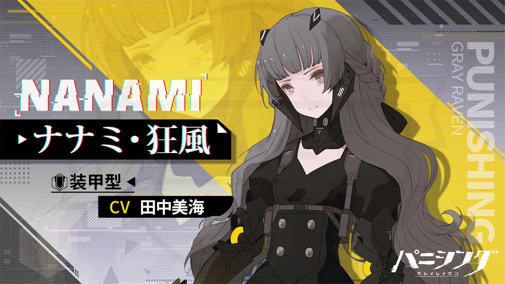 パニシンググレイレイヴン(パニグレ) キャラクター『ナナミ』紹介イメージ