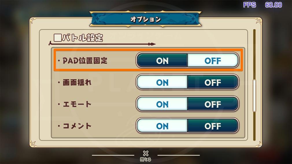 少女キャリバー.io(じょりばー) 『PAD位置固定』オプションスクリーンショット