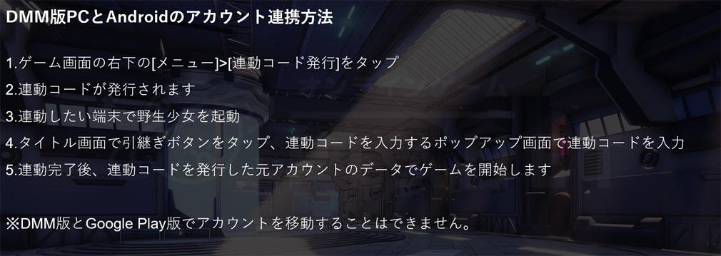 野生少女 DMMとAndroidのアカウント連動紹介イメージ