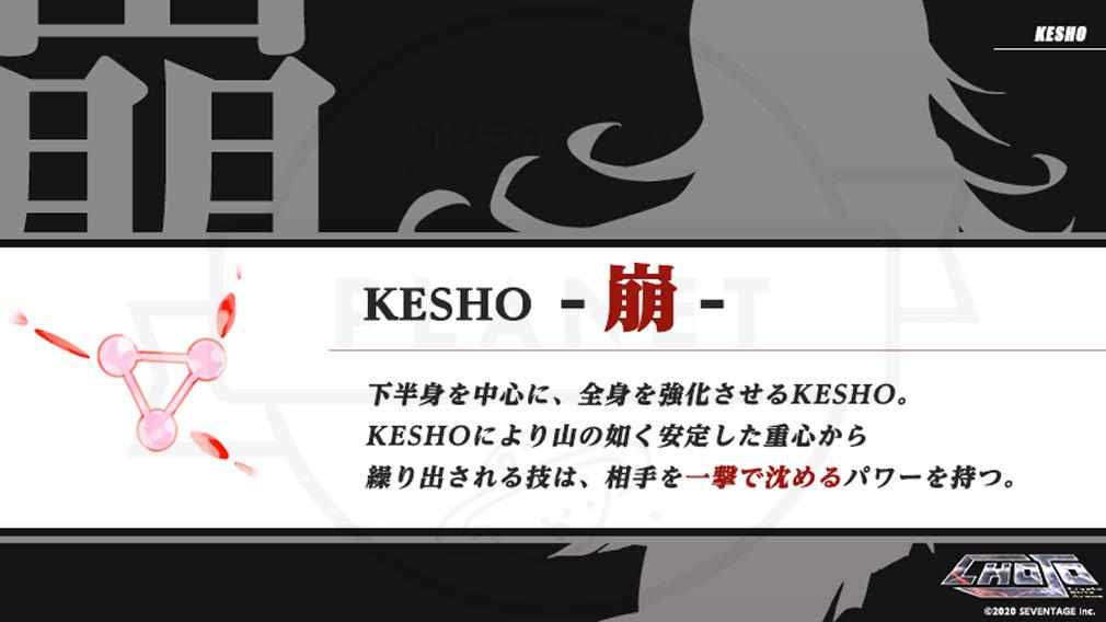 CHOJO Crypto Girls Arena 『KESHO(ケッショウ)-崩-』紹介イメージ