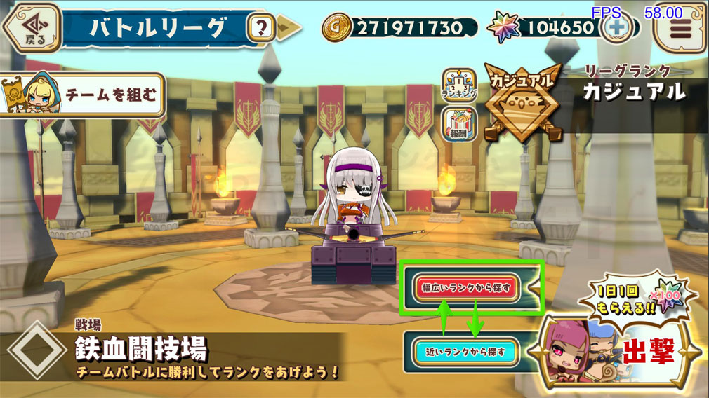 少女キャリバー.io(じょりばー) 『リーグマッチング』スクリーンショット