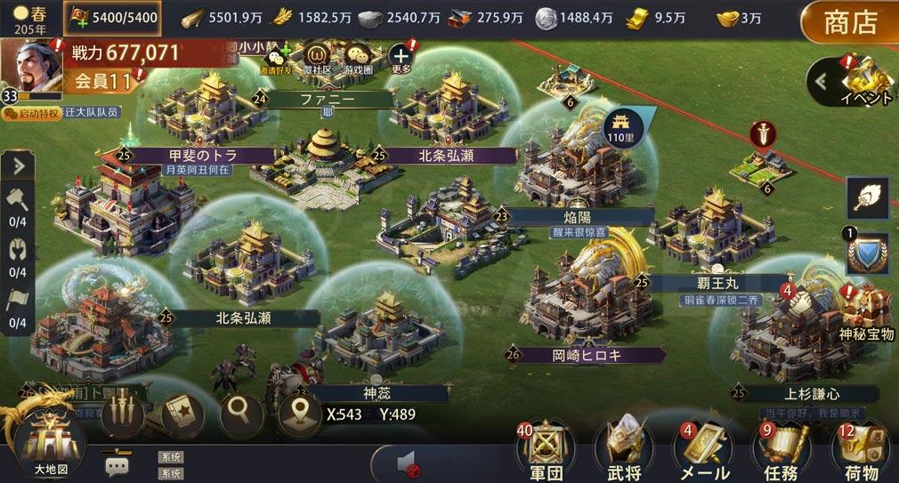 龍の覇業 三国英雄伝 『軍団堡塁』スクリーンショット