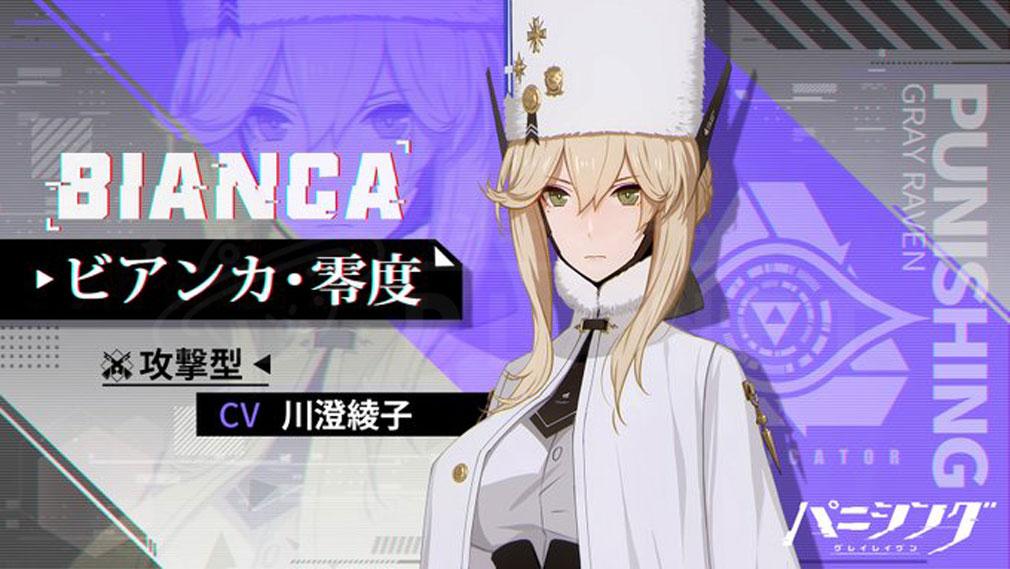 パニシンググレイレイヴン(パニグレ) キャラクター『ビアンカ・零度』紹介イメージ