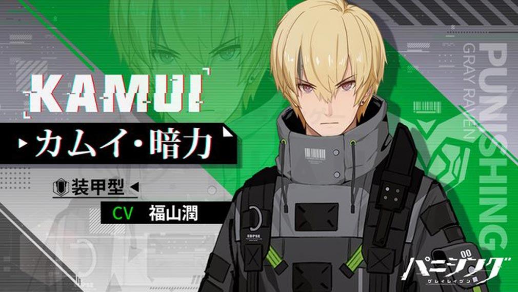 パニシンググレイレイヴン(パニグレ) キャラクター『カムイ・暗力』紹介イメージ
