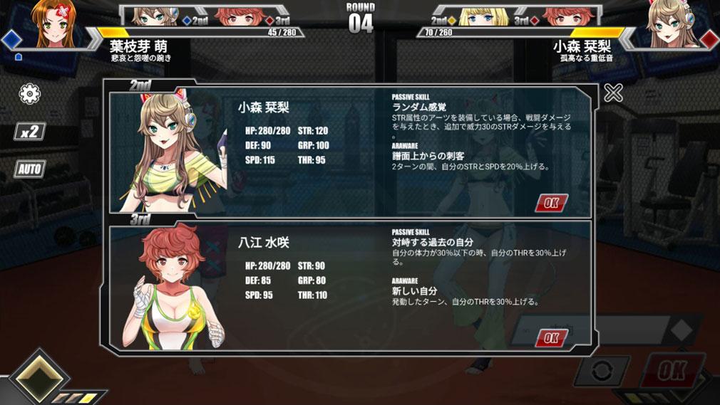 CHOJO Crypto Girls Arena 装備品『アーツ』スクリーンショット