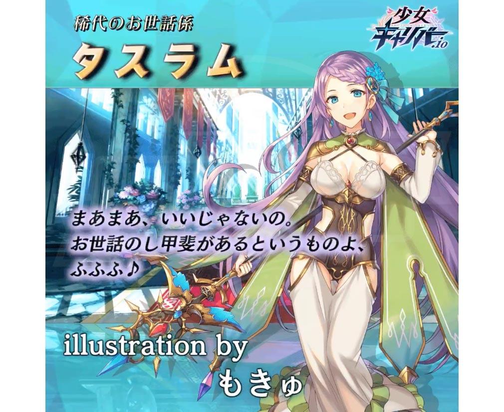 少女キャリバー.io(じょりばー) キャラクター『タスラム』紹介イメージ