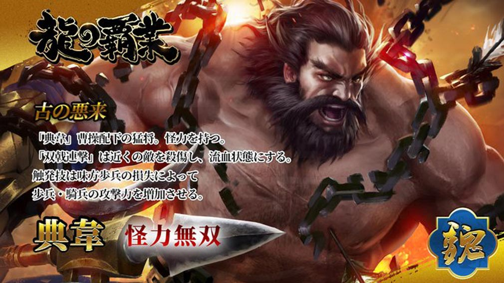 龍の覇業 三国英雄伝 キャラクター『典韋』紹介イメージ