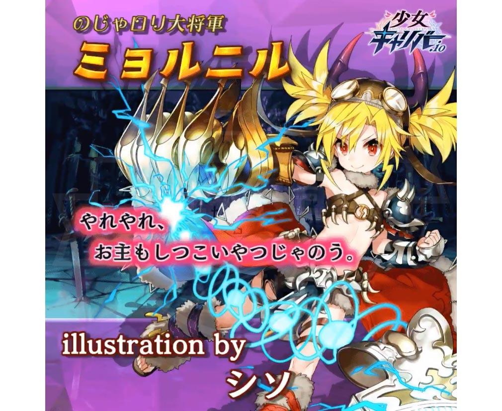 少女キャリバー.io(じょりばー) キャラクター『ミョルニル』紹介イメージ