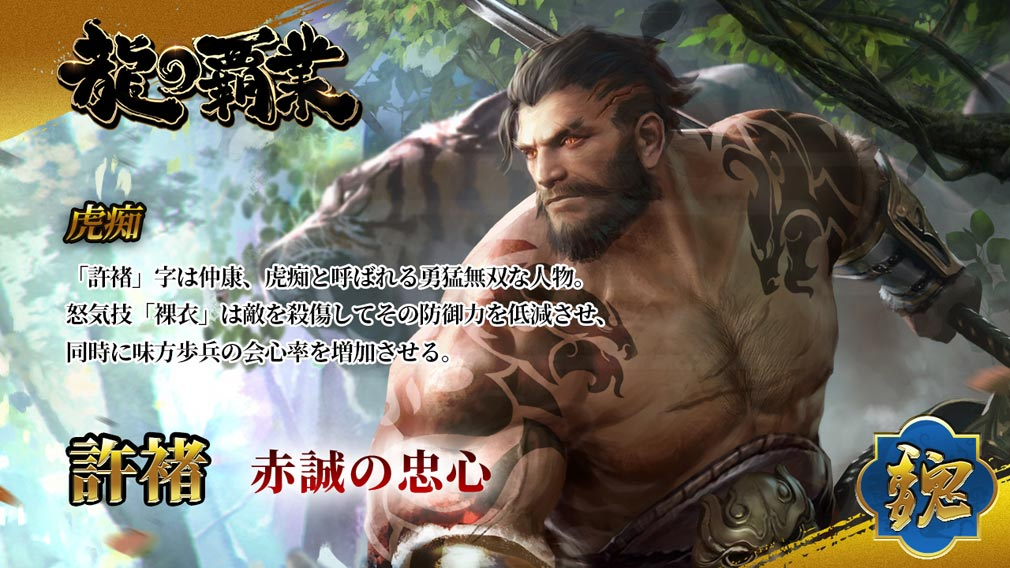龍の覇業 三国英雄伝 キャラクター『許褚』紹介イメージ