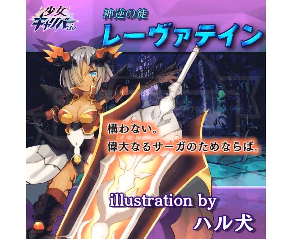 少女キャリバー.io(じょりばー) キャラクター『レーヴァテイン』紹介イメージ