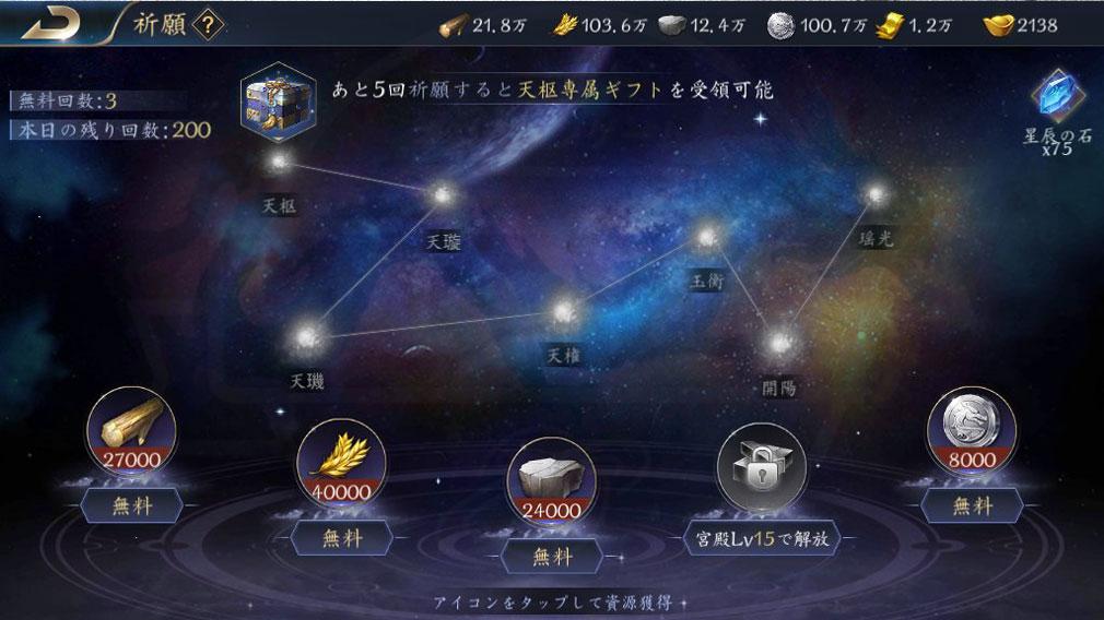 龍の覇業 三国英雄伝 『七星壇』スクリーンショット