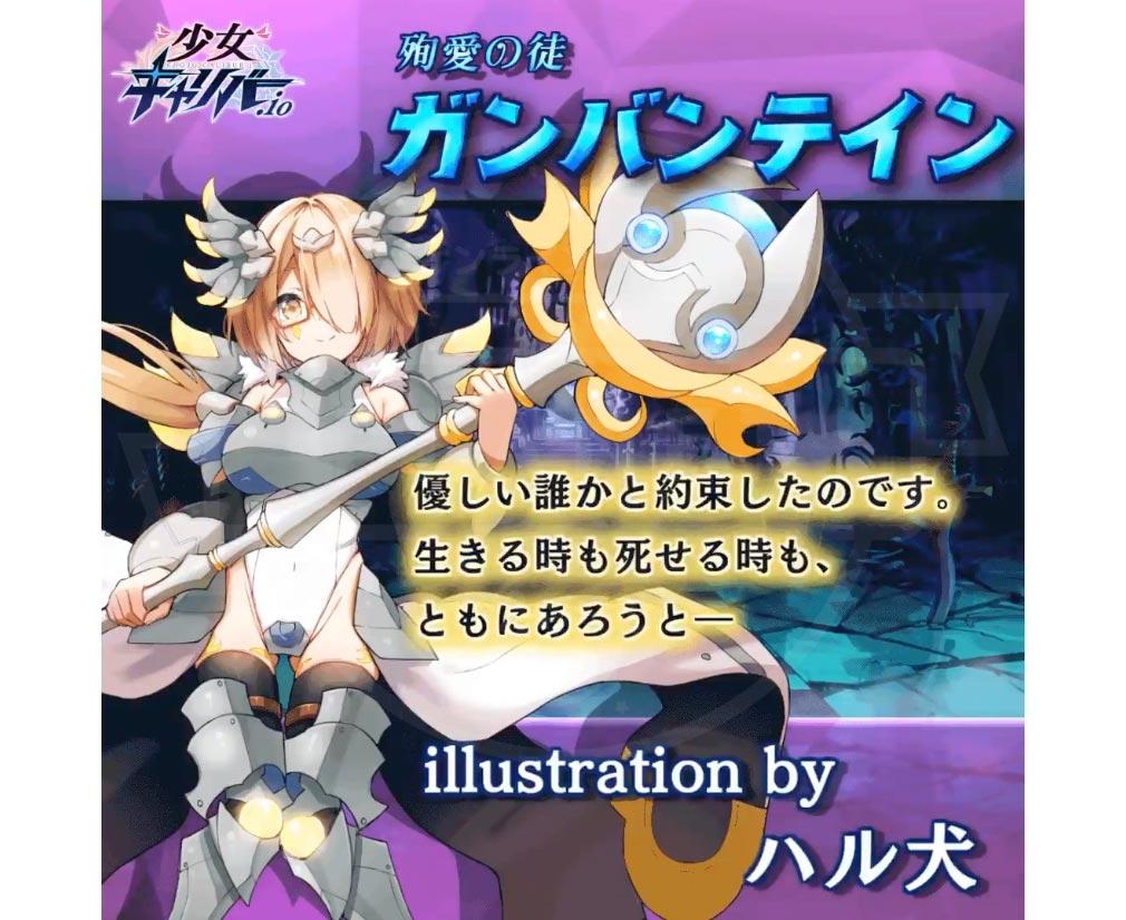 少女キャリバー.io(じょりばー) キャラクター『ガンバンテイン』紹介イメージ