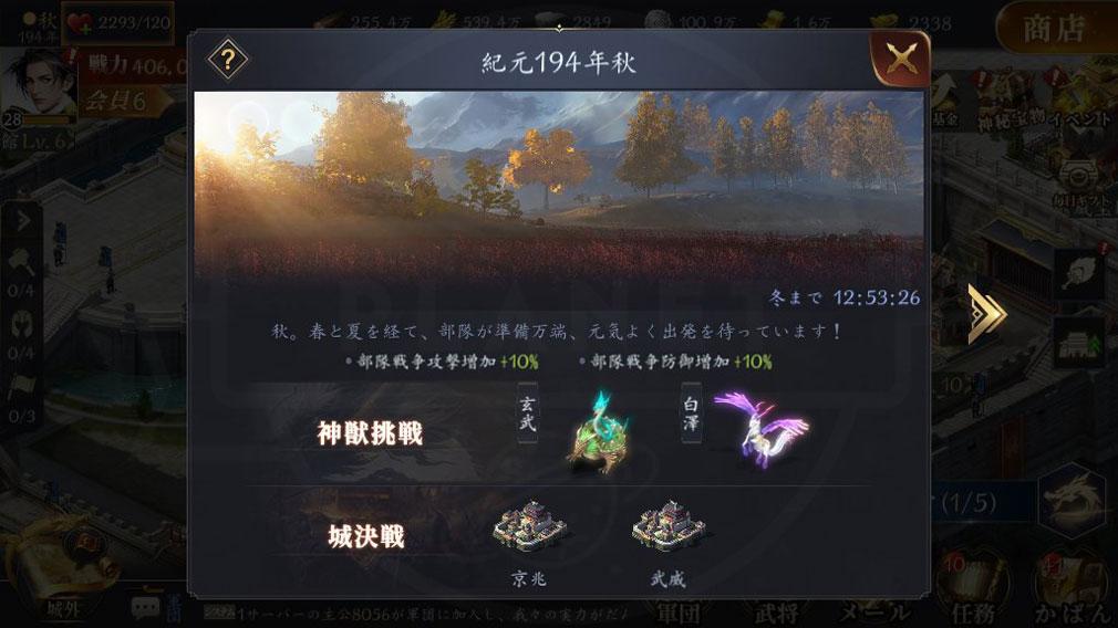 龍の覇業 三国英雄伝 『季節システム』スクリーンショット