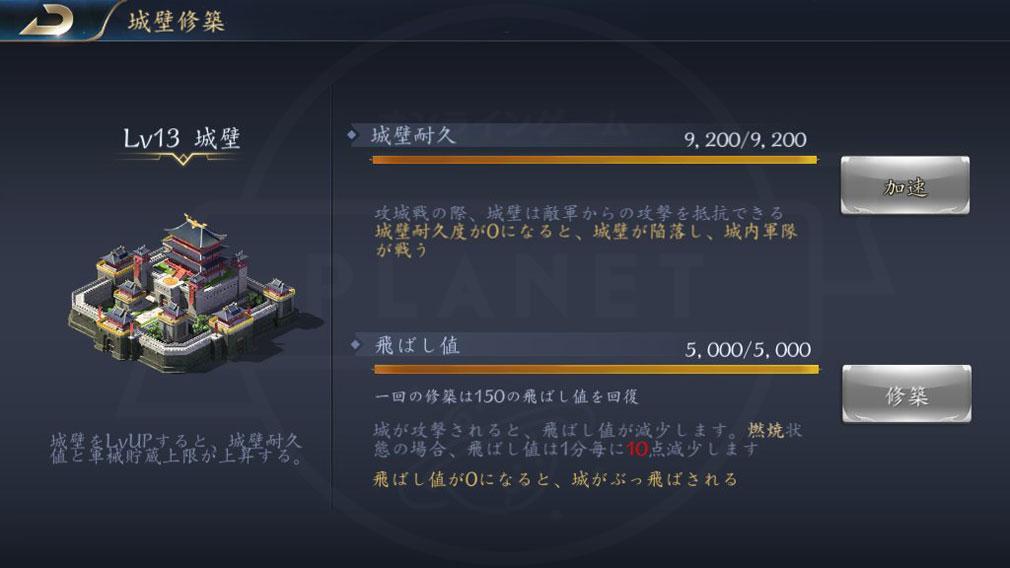 龍の覇業 三国英雄伝 『城壁』スクリーンショット