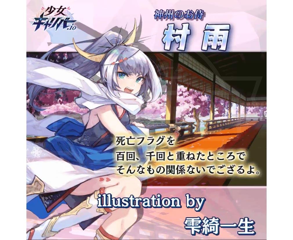 少女キャリバー.io(じょりばー) キャラクター『村雨』紹介イメージ
