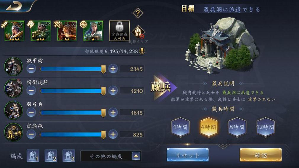 龍の覇業 三国英雄伝 『蔵兵洞』スクリーンショット