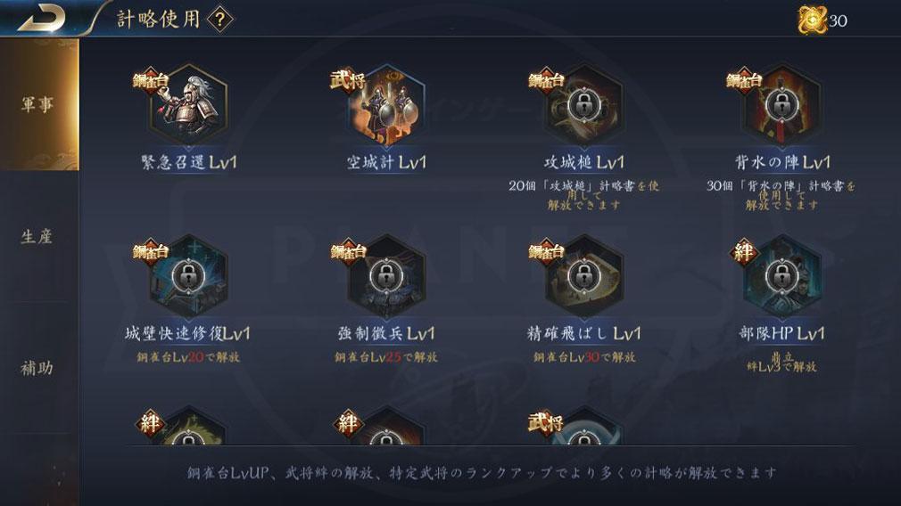 龍の覇業 三国英雄伝 『銅雀台』スクリーンショット