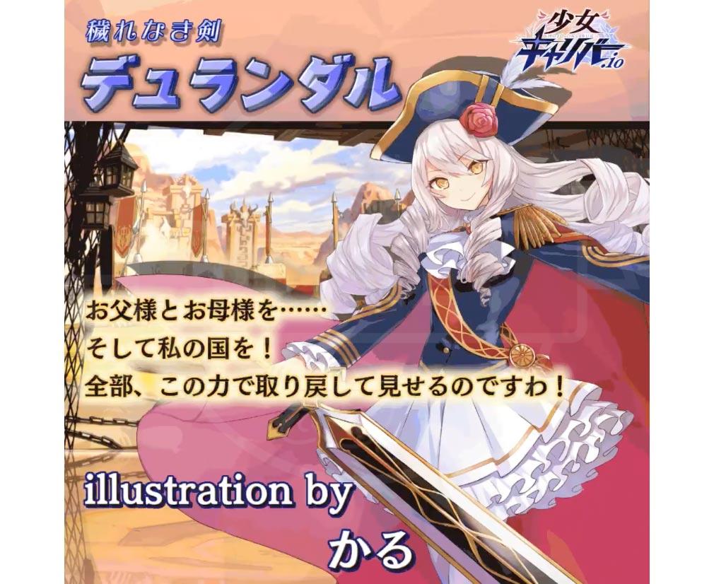 少女キャリバー.io(じょりばー) キャラクター『デュランダル』紹介イメージ