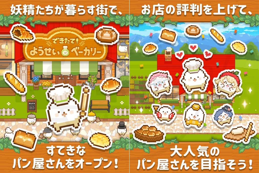 できたて!ようせいベーカリー ゲーム概要、人気のパン屋を目指す紹介イメージ