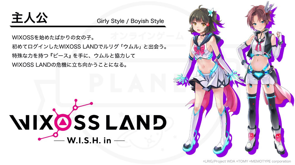 WIXOSSLAND W.I.S.H. in (ウィクロス) 主人公キャラクター紹介イメージ