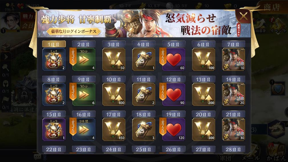 龍の覇業 三国英雄伝 ログインボーナススクリーンショット