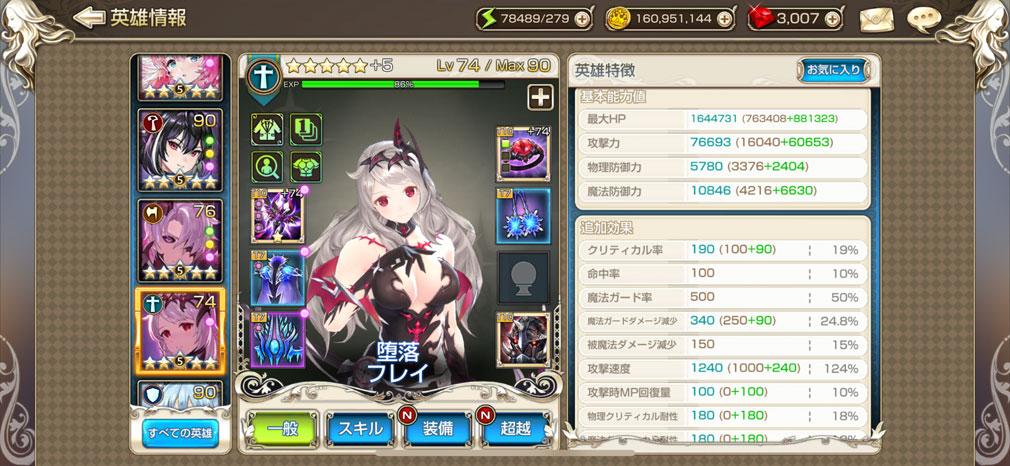 キングスレイド(キンスレ) 英雄基本情報スクリーンショット