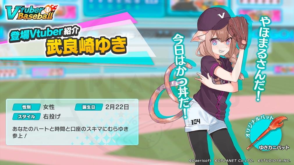Vチューバーベースボール(Vtuber Baseball) 登場Vtuberキャラクター『武良崎 ゆき』紹介イメージ