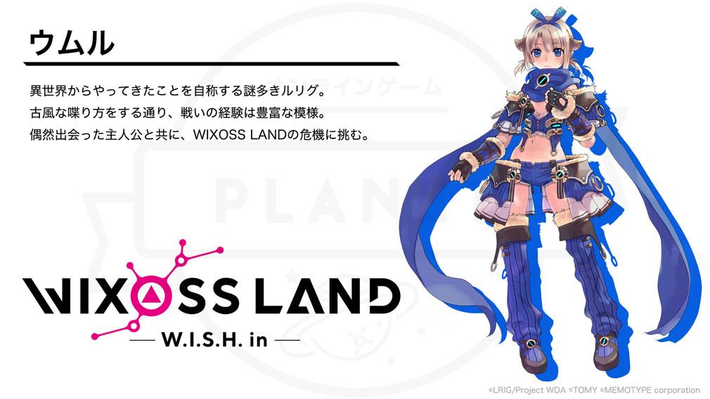 WIXOSSLAND W.I.S.H. in (ウィクロス) キャラクター『ウムル』紹介イメージ