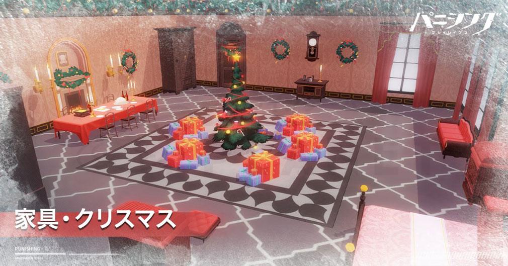 パニシンググレイレイヴン(パニグレ) 家具プレビュー『クリスマス』紹介イメージ