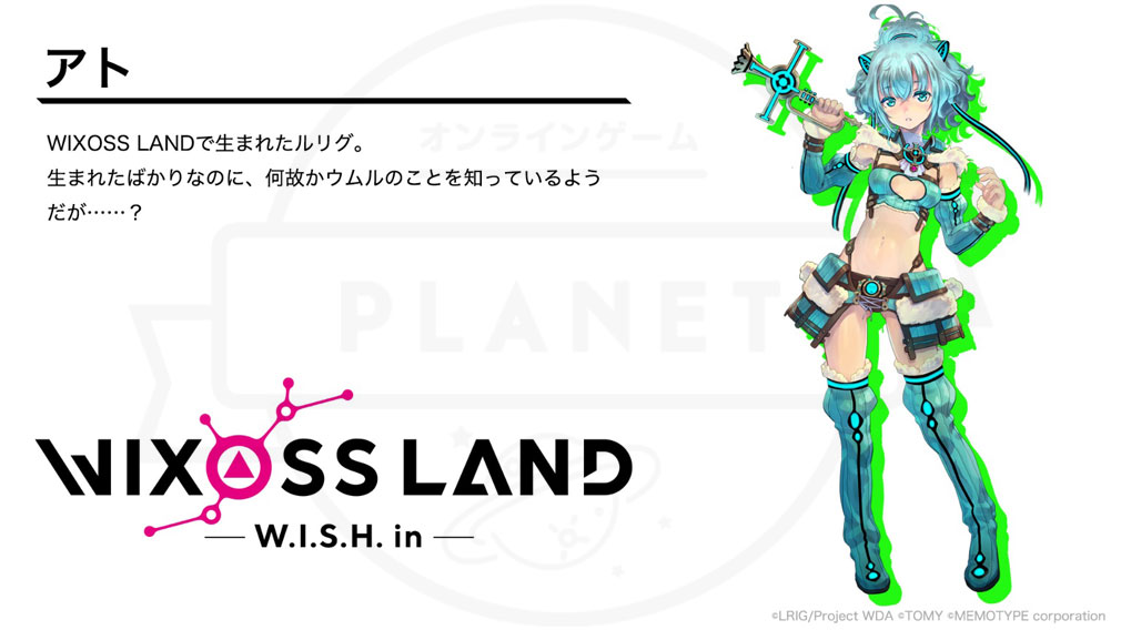 WIXOSSLAND W.I.S.H. in (ウィクロス) キャラクター『アト』紹介イメージ