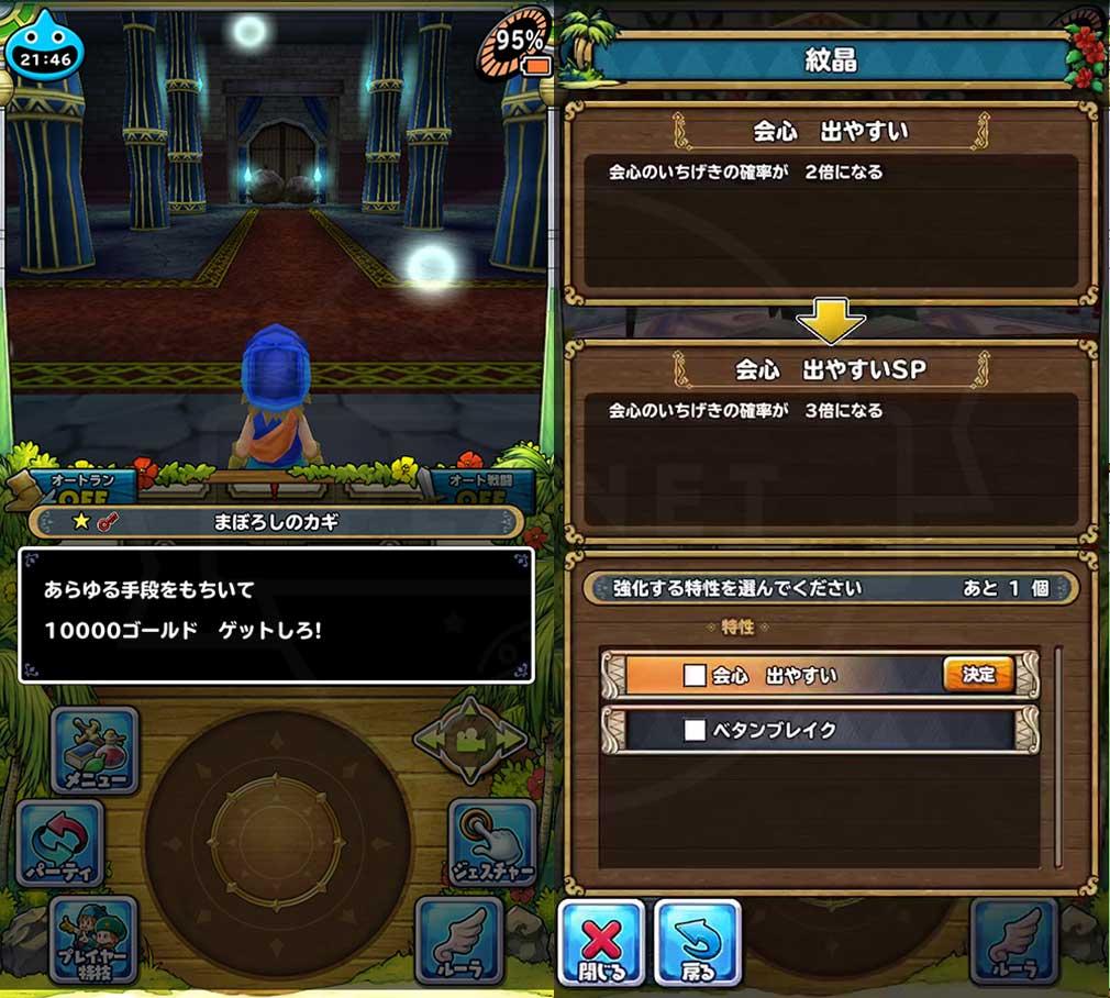ドラゴンクエストモンスターズ2 イルとルカの不思議な鍵SP(DQM2) ゴールド入手、『紋晶』スクリーンショット
