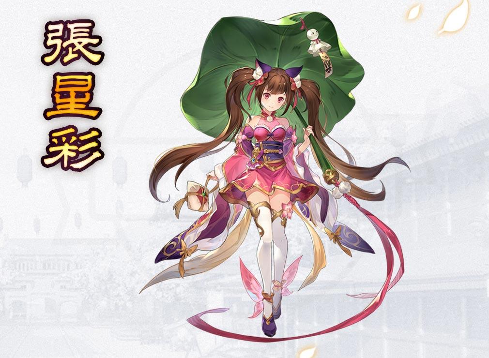 三国志名将伝 キャラクター『張星彩(ちょうせいさい)』紹介イメージ