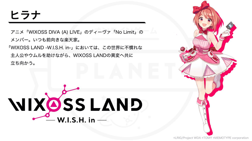 WIXOSSLAND W.I.S.H. in (ウィクロス) キャラクター『ヒラナ』紹介イメージ