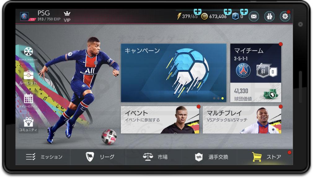 EA SPORTS FIFA MOBILE ホーム画面紹介イメージ