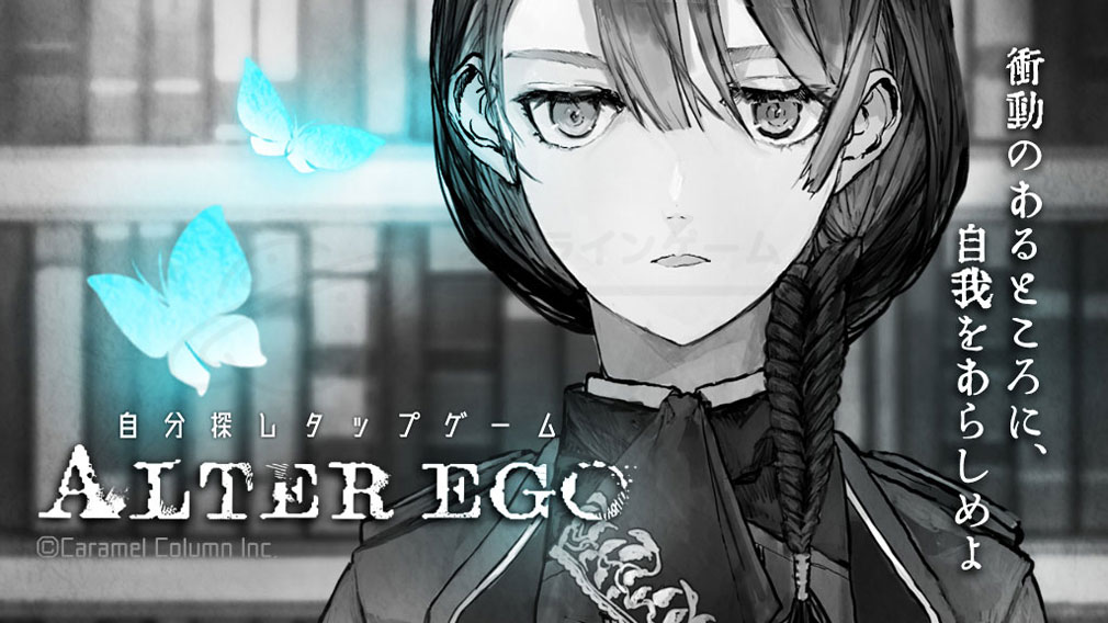 ALTER EGO(オルタエゴ) キービジュアル