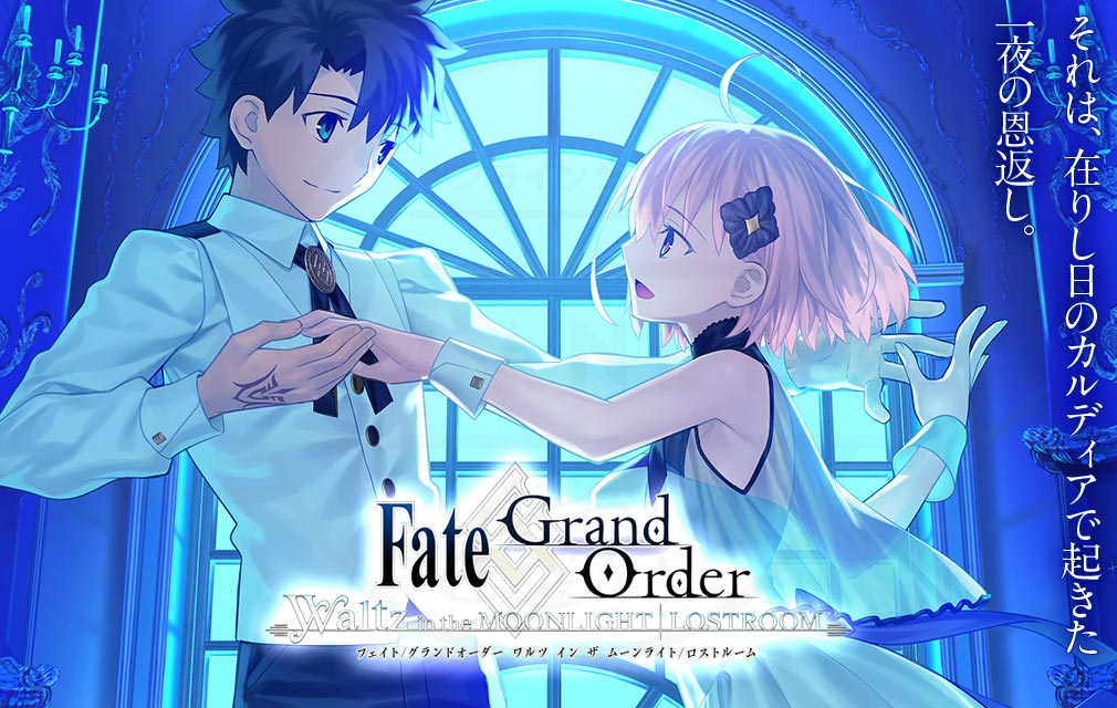 Fate/Grand Order Waltz in the MOONLIGHT/LOSTROOM (FGO Waltz FGOワルツ FGOW) キービジュアル