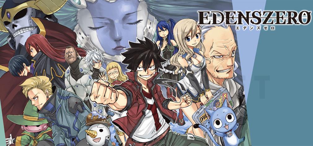 EDENS ZERO(エデンズゼロ) メインイメージ