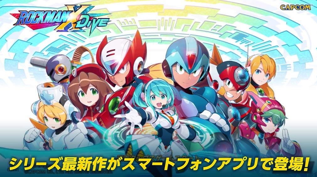 ロックマンX DiVE(RXD) キービジュアル