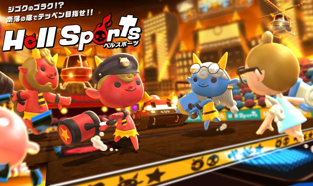 Hell Sports(ヘルスポーツ) キービジュアル