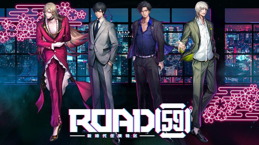 ROAD59 新時代任侠特区 キービジュアル
